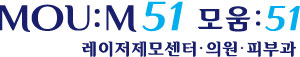 대한민국대표 강남제모클리닉 모움51